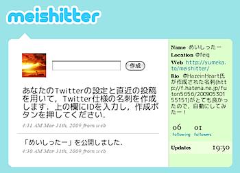 Twitter画面を名刺にする「めいしったー」