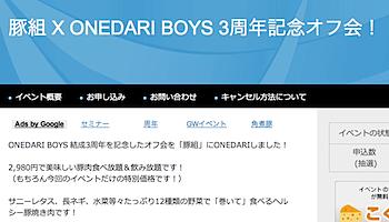 [告知]豚組 x ONEDARI BOYS 3周年記念オフ会![6/18]