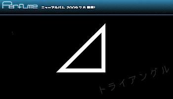 """「⊿」Perfume新作アルバムの読み方は""""トライアングル"""""""