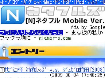 ネタフル携帯版「ネタフルズ」リニューアル!