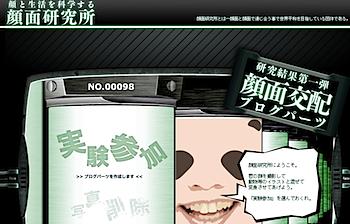 AMNスポンサー「顔面交配ブログパーツ」スタート