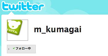GMO熊谷社長、Twitterを始める