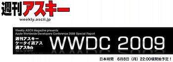 週アス「ZEKE Realtime CMS」でWWDC情報をリアルタイム更新