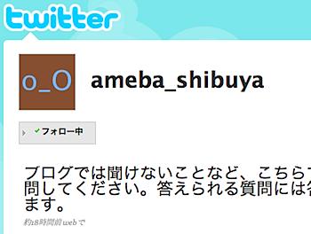 <del>サイバーエージェント藤田社長、Twitterを始める</del>(追記あり)