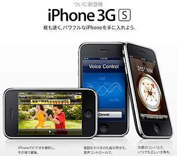 Apple、iPhoneのページに「iPhone 3G S」登場