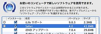 「Safari 4」ソフトウェアアップデートからダウンロード可能に