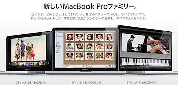 新しい「MacBook Pro」シリーズもサイトに登場