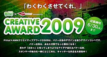 バナー広告のデザインを競うコンペ「Pitta!×AMNクリエイティブアワード2009」