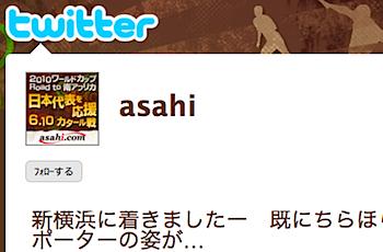 朝日新聞、Twitterに公式アカウントを開設