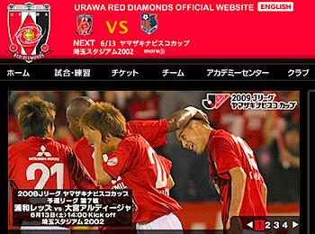 浦和レッズはTwitterアカウントを開設&iPhoneアプリをリリースしませんか