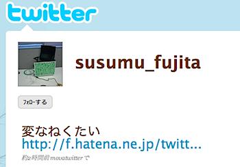 サイバーエージェント藤田社長のTwitterアカウントはなりすまし→本当のアカウントを公開