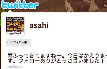 W杯最終予選、ファンタジスタは@asahi(ツイッター)