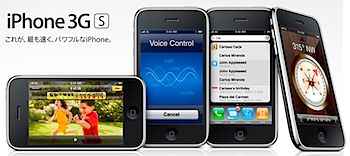 で、結局のところ「iPhone 3G」から「iPhone 3GS」に乗り換えるといくらなのか?