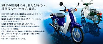 ホンダ「スーパーカブ110」発売へ