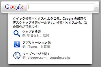⌘キー2回叩きで起動して各種検索やアプリ起動できる「Google Quick Search Box」が便利!