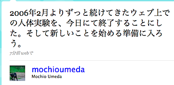 梅田望夫「ウェブ上での人体実験を、今日にて終了する」