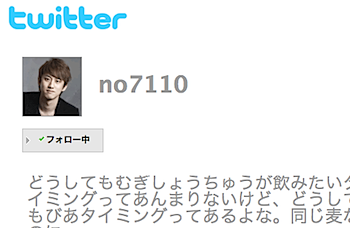 ドリコム内藤社長もTwitterを始めていた