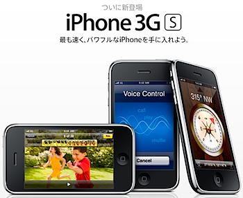 ソフトバンクが「iPhone 3G」を下取りしてくれたらいいのに