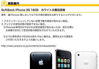「iPhone」買取、じゃんぱらは上限25,000円