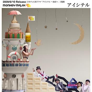 AMNスポンサー「MONKEY MAJIK/アイシテル」ブログパーツスタート