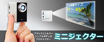 最大45インチまで投影可能な手の平サイズのプロジェクタ「ミニジェクター」