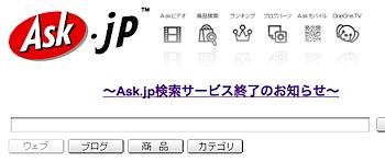 「Ask.jp」検索サービス終了へ