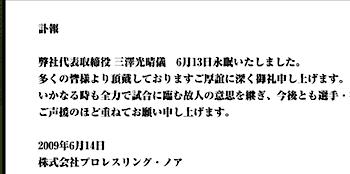 プロレスラー三沢光晴、死去