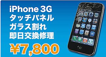 「iPhone」タッチパネルガラス・液晶パネル割れの修理サービス(7,800円〜)