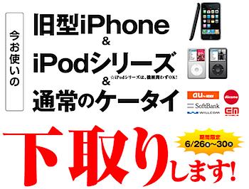「iPhone 3G」下取りするソフトバンクショップが登場