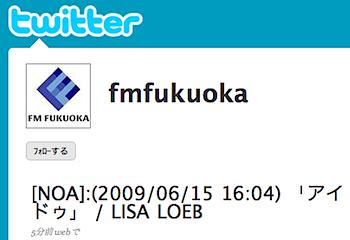 「FM FUKUOKA」Twitterでオンエア曲をつぶやく