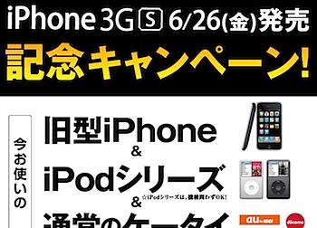一部ソフトバンクショップの「iPhone」下取りは8GBモデルで4,000円〜16,000円