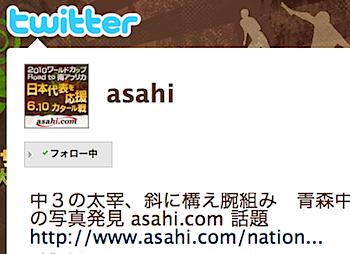 @asahi、asahi.comの話題のニュースを配信へ(ツイッター)