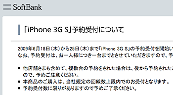 「iPhone 3G S」6月18日より予約受付開始