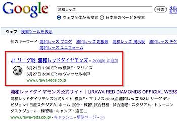 Google「浦和レッズ」検索で試合スケジュールを表示