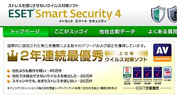 AMNスポンサー「ESET Smart Security V4.0」スタート