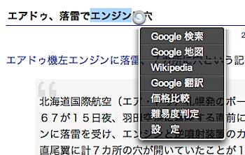 テキストをドラッグして各種検索を可能にする「popIn」プラグインのSafari版リリース
