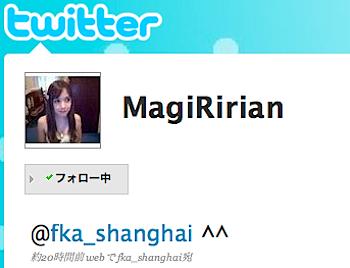 マギボン、Twitterを始める