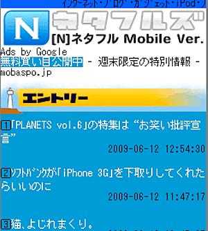 ネタフル携帯版「ネタフルズ」の「MT4i」がXHTMLに対応