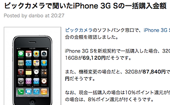 「iPhone 3G S」一括購入は32GB/80,640円、16GB/69,120円