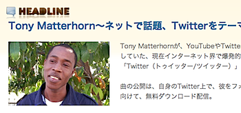 ついにTwitterをテーマにした曲「Twitter Me」リリース!