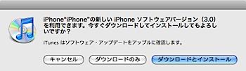 コピー&ペースト可能になった「iPhone OS 3.0」リリース!