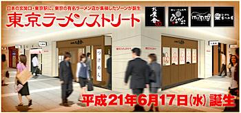 AMNスポンサー「東京ラーメンストリート」スタート
