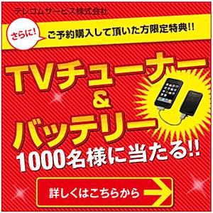 AMNスポンサーテレコムサービス「iPhone 3G S予約キャンペーン」スタート