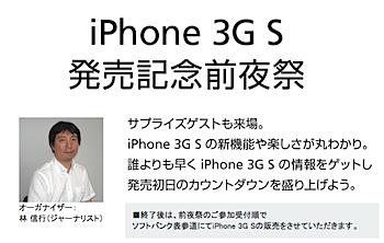 ソフトバンク「iPhone 3G S」発売記念前夜祭を開催
