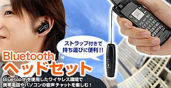 iPhone使用可のBluetoothヘッドセットが3,980円