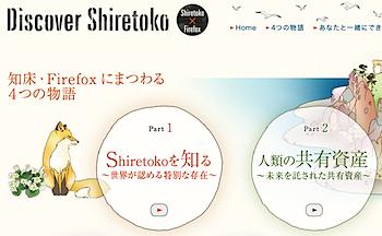 Mozilla Japan x 知床財団 = 「Discover Shiretoko」キャンペーン