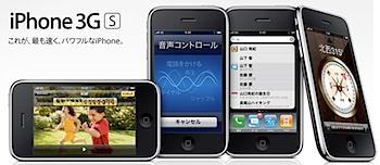 Apple、3日で100万台以上の「iPhone 3G S」を販売