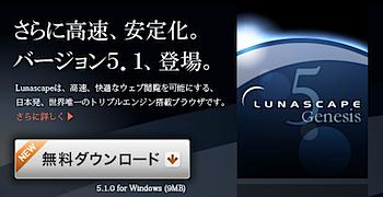 「Lunascape 5.1」正式版リリース、2ちゃんねる/Twitterプラグインも同時リリース