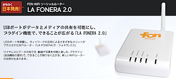 「La Fonera 2.0」HDDをネットワークにぶらさげたりYouTubeに自動転送したり