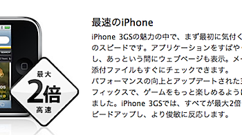 iPhone 3G S → iPhone 3GS